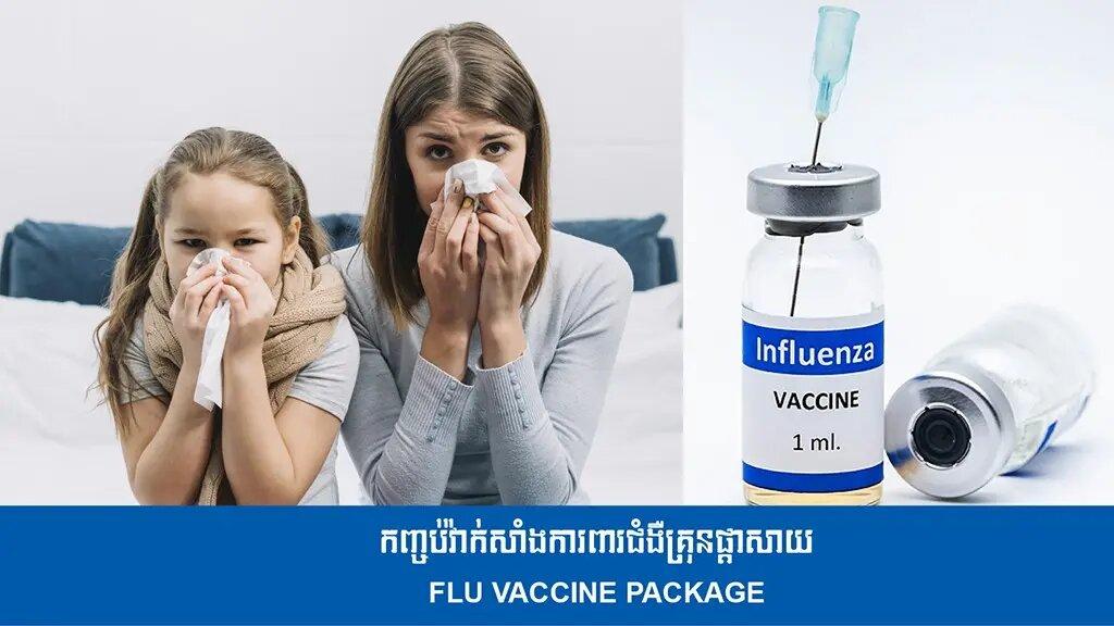 FLU VACCINE PACKAGE